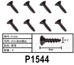 HG P602 Parts- P1544 Screws-2x4mm,Hexagon KB Screws,Total 8pcs