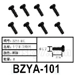 HG P602 Parts- BZYA-101 Screws-1.7x5mm,Phillips self-tapping screws,Total 8pcs