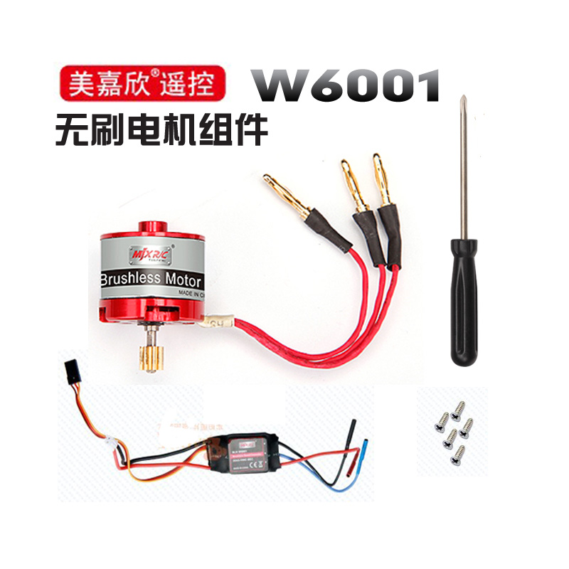 MJX-W6001-Brushless motor unit-1
