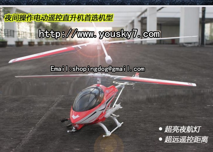 YD-812-helicopter-banner-logol