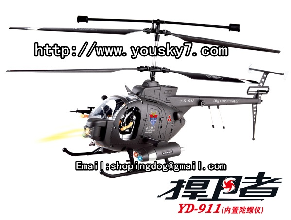 YD-911-helicopter-banner-logol