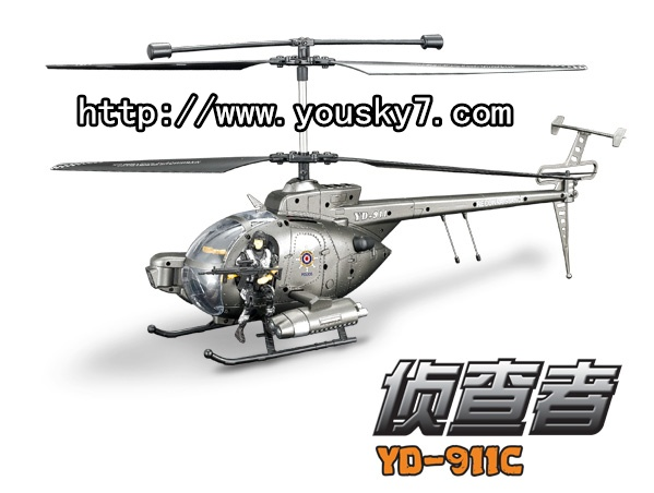 YD-911C-helicopter-banner-logol