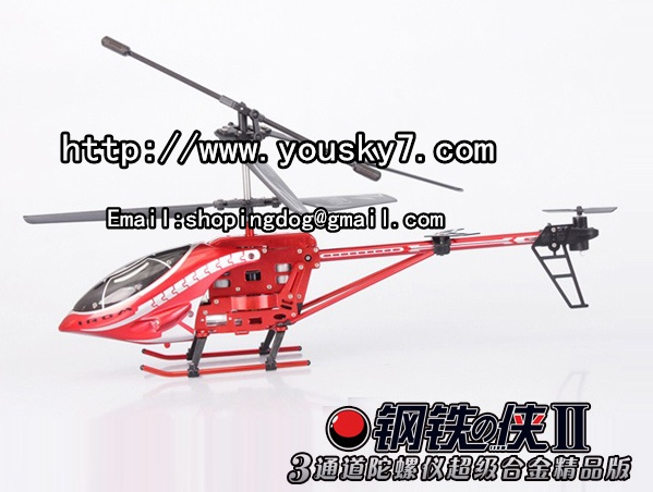 YD-913-helicopter-banner-logol