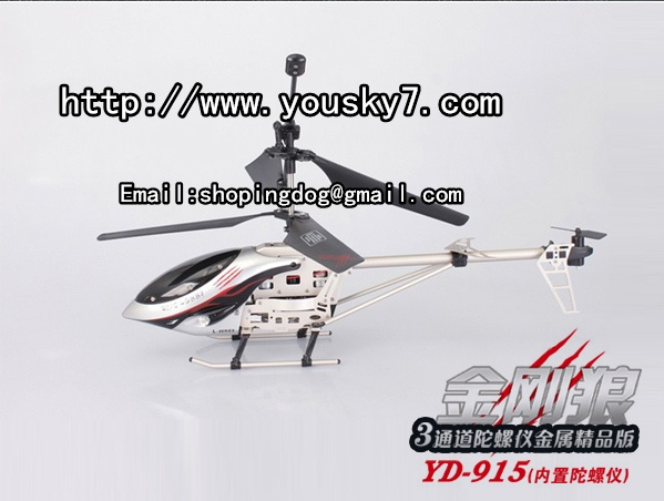 YD-915-helicopter-banner-logol