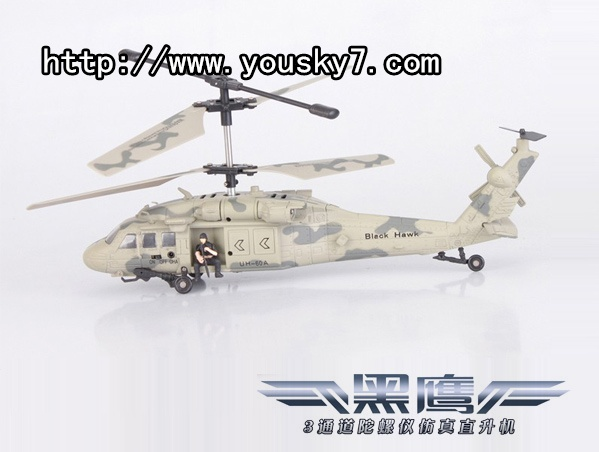 YD-918-helicopter-banner-logol