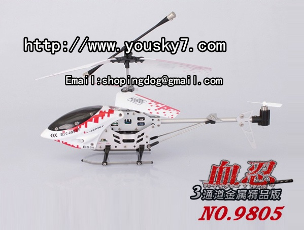 YD-9805-helicopter-banner-logol