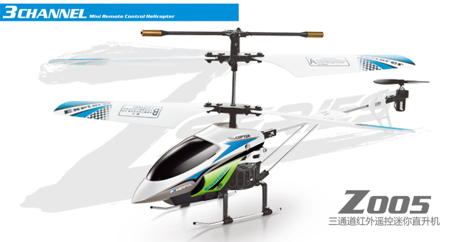 ZR Z005 Helicopter and ZhengRun Z005 parts